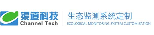渠道科技——生态监测系统定制