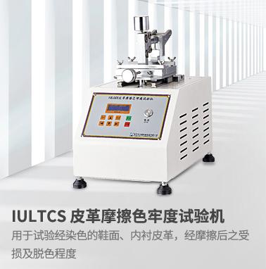 IULTCS皮革摩擦色牢度试验机