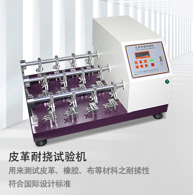 皮革耐挠试验机