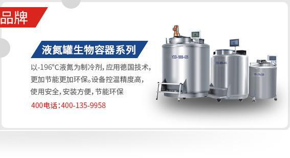 液氮罐生物容器系列